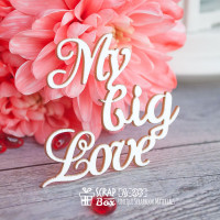 "Чипборд надпись ""My Big Love"" Hi-233"